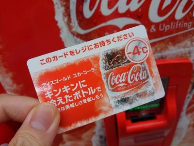 -4度コーラの自販機