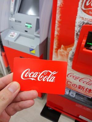 赤いコカコーラのカードをゲット