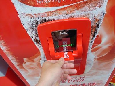 −4℃自販機にカードを挿入