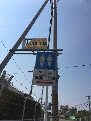 新居浜にある自転車並走可の標識