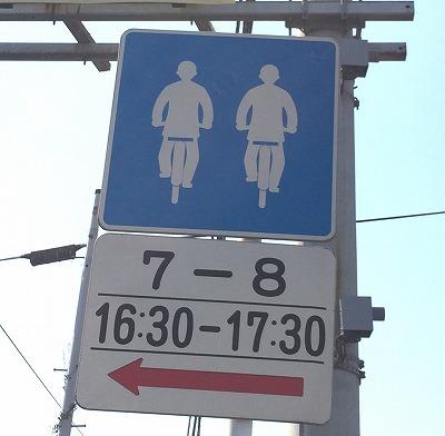 自転車並走可の標識を新居浜で発見