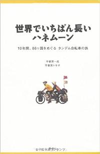 世界でいちばん長いハネムーン—10年間、88ヶ国をめぐる タンデム自転車の旅  宇都宮一成 トモ子