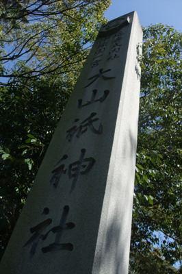 大山祇神社の社号石は伊藤博文の書