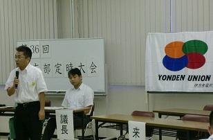 伊方支部大会1.jpg