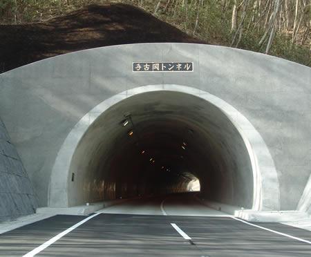 手古岡トンネル