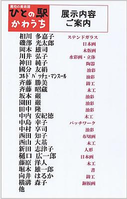 ひとの駅展示
