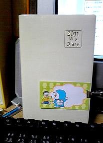 和田裕美の営業手帳