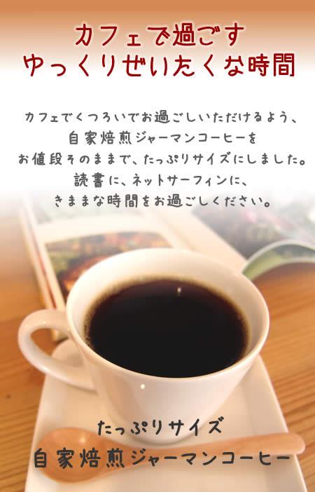 自家焙煎ジャーマンコーヒー