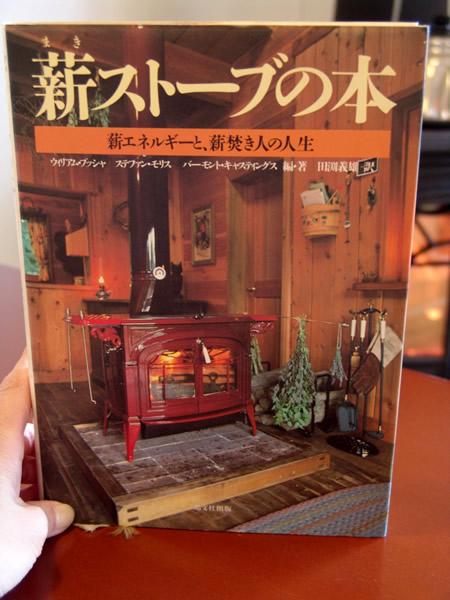 薪ストーブの本