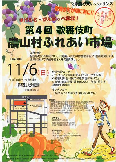 第4回歌舞伎町農山村ふれあい市場