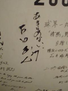 古田さんのサイン.jpg