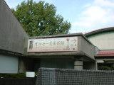 世田谷区美術館.jpg
