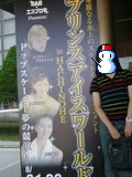 Prince Ice World 2010.jpg