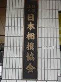 両国国技館正門.jpg