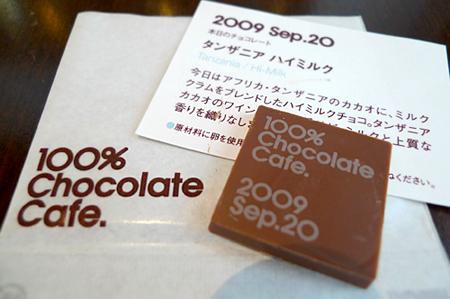 100%チョコレートカフェ