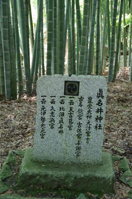 真名井神社.jpg