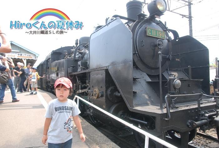 HiroくんSLの旅