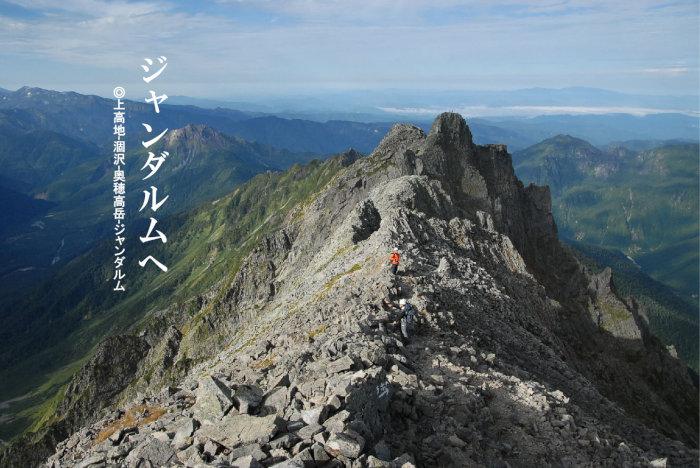 奥穂高岳山頂より