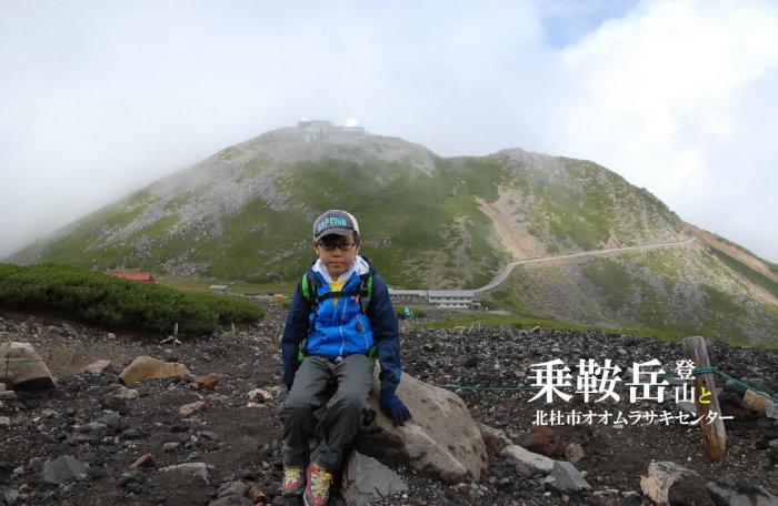 乗鞍岳登山と北杜市オオムラサキセンター