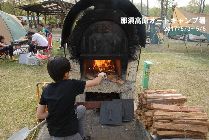 須高原オートキャンプ場