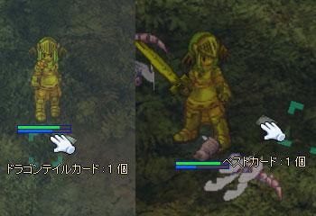 ドラゴンテイルcとペストc