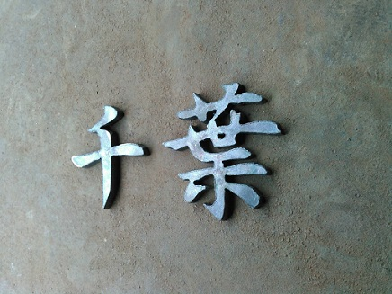 127chiba1.JPG