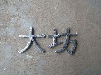daibou1.JPG