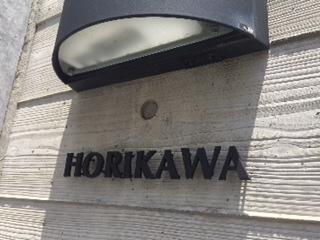horikawa2.JPG