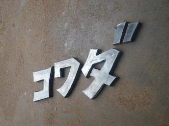 コワダ2 (1).JPG