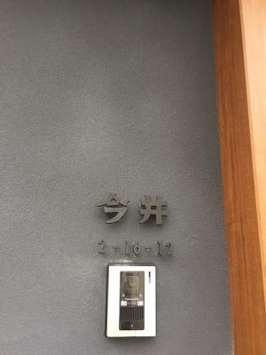 2−16−今井.jpg