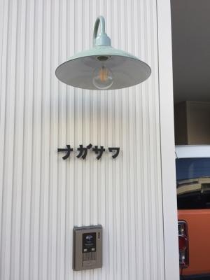 ナガサワ.JPG