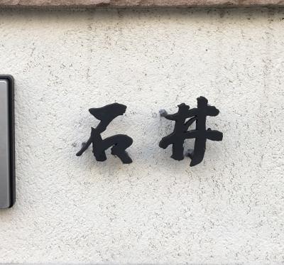 石井様.jpg