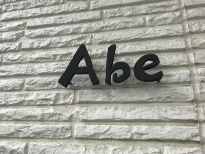 Abeさん.jpg
