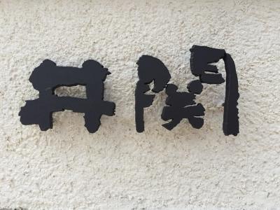 井関2.jpg