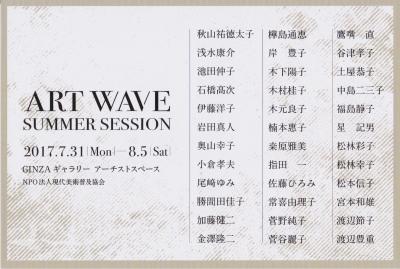 [2017 ART WAVE 10周年記念展]。銀座の2箇所で同時開催。