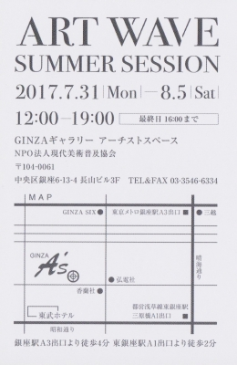 [2017 ART WAVE SUMMER SESSION]@GINZA ギャラリーアーチストスペース。伊藤洋子も参加。