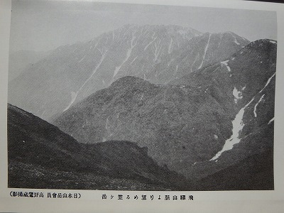 s-『飛騨山川』掲載・高野鷹蔵蔵の写真.jpg
