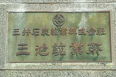 三井三池炭鉱三川坑正門銘板