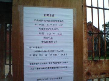 旧長崎刑務所2回目の一般公開6月9日と10日