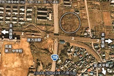 原万田駅周辺の航空写真(昭和49年)