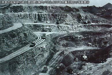 当時の露天掘り採掘光景