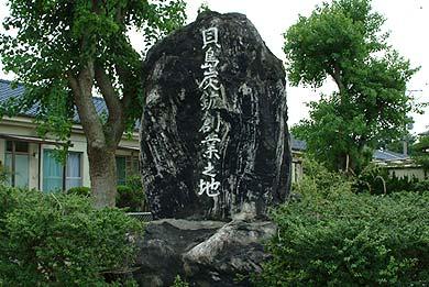 貝島炭鉱創業の地 石碑