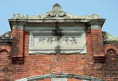 旧長崎刑務所 正門の上部
