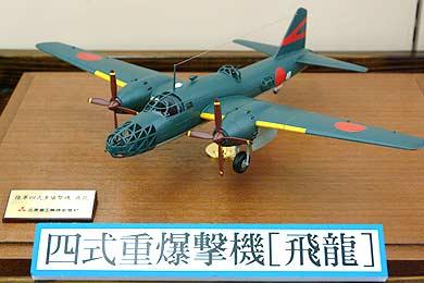 四式重爆撃機・キ-67「飛龍」