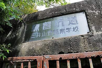 三井山野鉱業学校練習坑道