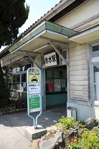 JR豊肥本線 赤水駅