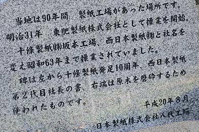 西日本製紙工場跡地に残る石碑
