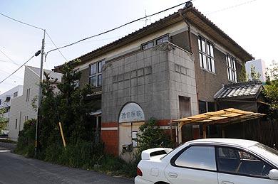 旧池田医院