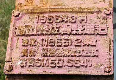六五郎橋 両端のトラスの銘板