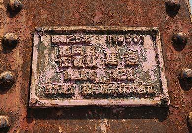 六五郎橋 中央のトラスの銘板